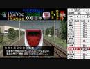 電車でGO!プロ仕様 総合評価0点縛り Part19【ゆっくり実況】