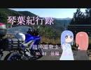 【VOICEROID車載】琴葉紀行録 Part.04 後編(後半)