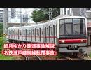 【結月ゆかり鉄道事故解説】名鉄瀬戸線脱線転覆事故
