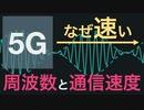 【5G】周波数が高いと高速通信できるのはなぜ