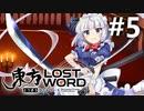 東方LostWord 適当実況 #5