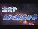 【本人が歌ってみた】銀河鉄道の夢【土方Pオリジナル曲】