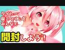 ドキッ?!桜ミクだらけのくじ開封動画!(◦ˉ ˘ ˉ◦)【VTuber初音ミク】