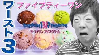ファイブティーワンアイスクリームの「ワ