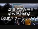 【車載動画】またまたマニュアル車を堪能してみた30【母成グリーンライン】