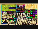 パネルでポン|Nintendo パズルコレクション (GC版) サラ編【実況】