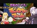 【PS2】悲劇のリア充!ルンルンのモンスターファーム【VOICEROID実況】その2