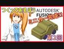 【3DCAD】Fusion360でミニカーつくってみた・後編【解説】