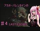 【バイオRE3】アカネ・バレンタインのLAST ESCAPE part4