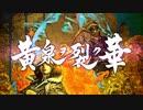 黄泉ヲ裂ク華 PV 第一弾