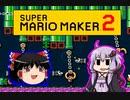 【ゆっくり&ゆかり】マリオメーカー 2 part4-1
