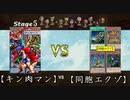 第5話『キン肉マン』VS『同胞エクゾ』【#遊戯王】