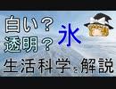 生活の科学を解説~氷は白い?透明?~