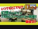 【第06回】幻想オンラインTRPGコンベンションOP【開会式】