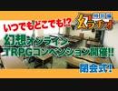 【第07回】幻想オンラインTRPGコンベンションED【閉会式】