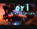 【ori and the will of the wisps】精霊と梟の冒険譚 part.13【結月ゆかり】