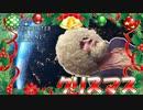 【MHWIB】全国のみんな!メリークリスマス【モンスターハンターワールドアイスボーン】
