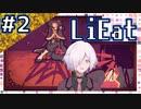 【LiEat】#2 嘘を食べるドラゴン少女と詐欺師の旅物語