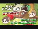 あつまれどうぶつの森 島比べ対決 芸術家チーム編 #01