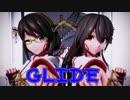 【MMD艦これ】榛名さんと霧島さんで「GLIDE」