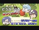 あつまれどうぶつの森 島比べ対決 鬱軍団チーム編 #01
