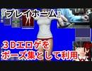 『プレイホーム』3Dエロゲをポーズ集として利用【DL同人裏技】