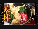 【料理】鶏ささみ天丼 #87