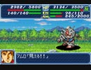 【TAS】GBA版スーパーロボット大戦A_エースパイロットがたった一人で戦争終結させにいきます_第4話「機動戦艦ナデシコ」