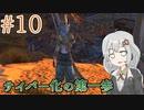 【kenshi】ささらちゃんは全ての奴隷を解放する part10【CeVIO&Voiceroid実況】