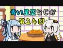 【ボイロラジオ】第24回 青い星空らじお