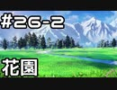 【実況】落ちこぼれ魔術師と7つの異聞帯【Fate/GrandOrder】26日目 part2