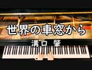 溝口 肇「世界の車窓から」 ~ ピアノカバー (ソロ上級) ~ 弾いてみた