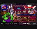 【SFC・ドラゴンクエスト3(Wii ドラクエ1・2・3版)】実況 #26 昔を思い出して頑張るぞ!~そして伝説へ……~【Part23】