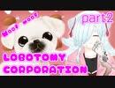 【Lobotomy Corporation】SCPヲ管理スル仕事デス【実況プレイ動画part2】