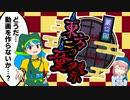 【第12回東方ニコ童祭】東方ニコ童祭で萃盛!【ミニ告知動画】