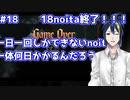 【縛りプレイ】 #18 一日一回しかできないnoitaは一体何日かかるんだろう…?【noita】