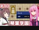 第9位:琴葉茜の学園運営日誌 #10【Academia : School Simulator】