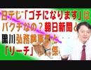 #684 日テレ「ゴチになります」はバクチなの?朝日新聞と黒川...