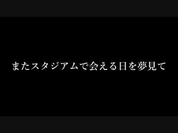 『街にサッカーが返ってくる日 ~J league coming  home~』のサムネイル