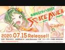 【7月15日発売】 SPACE DIVE!! feat. GUMI【速報動画】
