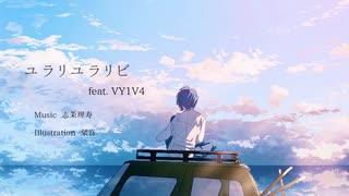 ユラリユラリビ / 志茉理寿 feat.VY1V4