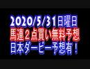 【超馬券術】日本ダービー馬連2点無料競馬予想2020/5/31日曜日