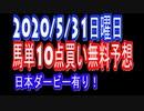 【超馬券術】日本ダービー予想!馬単穴狙い無料競馬予想2020/5/31日曜日