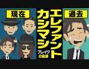 【漫画】エレファントカシマシ ブレイクまでの軌跡~結成→メジャーへ→俺たちの明日→紅白【エレカシ/マンガで解説】