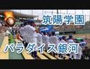 【猛暑日】筑陽学園の応援!!パラダイス銀河+It's my life!!高校野球南福岡大会!!