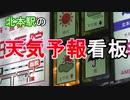 北本駅の天気予報看板!