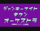 【にじさんじMMD】ジャンキーナイトタウンオーケストラ【メイフ】