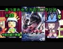 【シャーク・キラー】あつまれセイカのミニラジオ#23【ボイロラジオ】