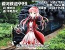【寺傾花β】銀河鉄道999【カバー】 #AISingers