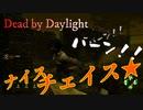 【Dead by Daylight】#3 初心者チェイスの回だぞッ!